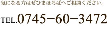 気になる方はぜひまほろばへご相談ください。0745−60−3472