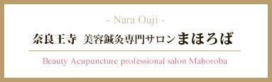奈良王寺 美容鍼灸専門サロンまほろば